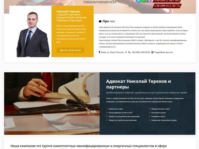 Персональный сайт адвоката