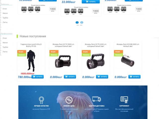 Интернет-магазин товаров для дайвинга