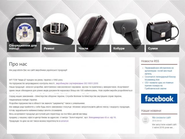Сайт завода кожаных изделий «Имидж Д»
