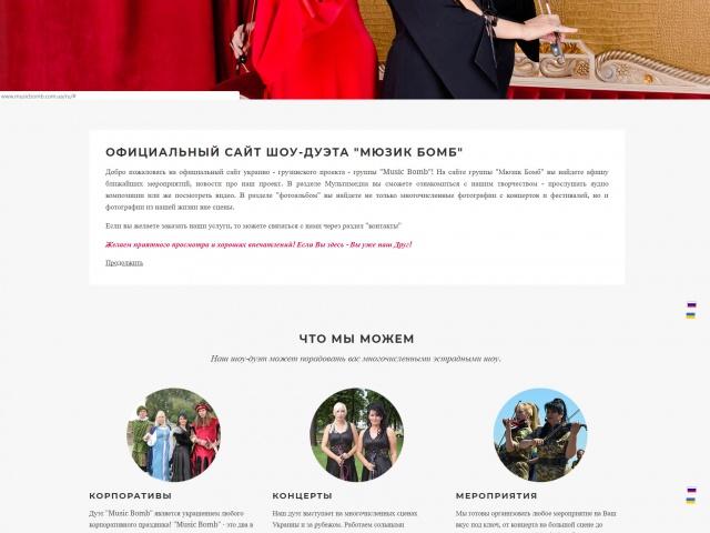 Сайт группы