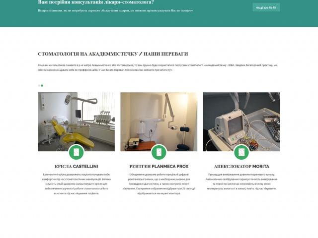 Сайт стоматологической клиники Вива - Академгородок Киев
