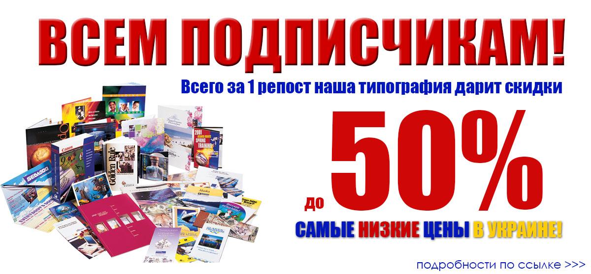 Самая доступная типография Киева